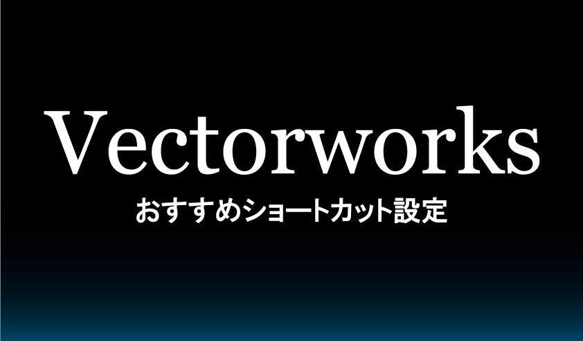 Vectorworksのショートカットおすすめ設定