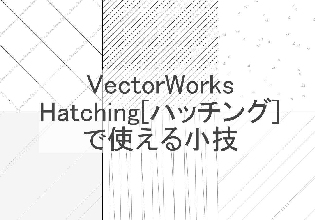 Vectorwoksのハッチング小技