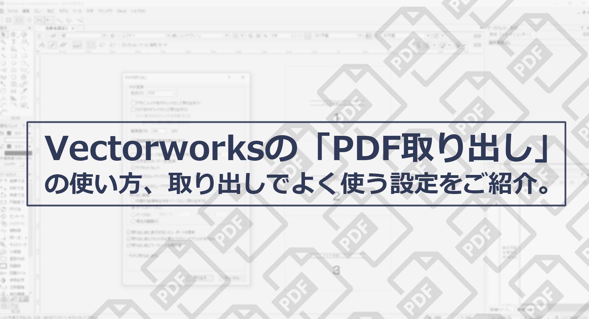 Vectorworksの「PDF取り出し」の使い方、取り出しでよく使う設定をご紹介。