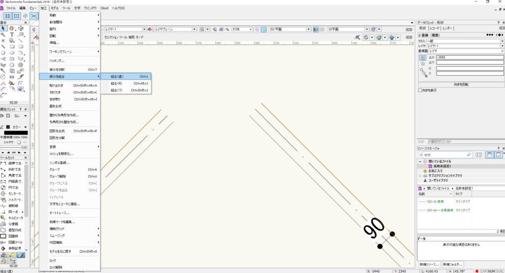Vectorworksの線分を結合の使い方