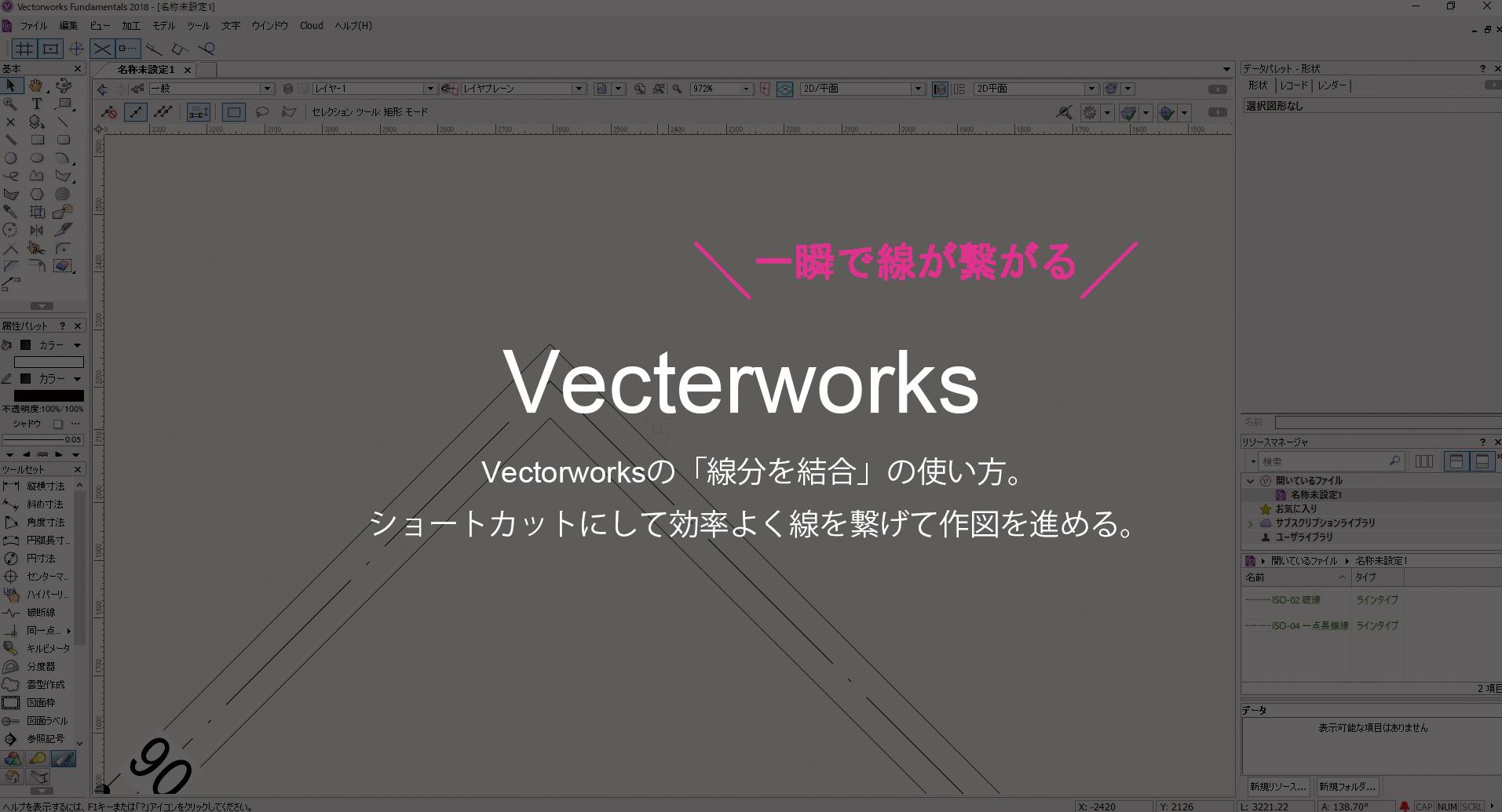 Vectorworksの「線分を結合」の使い方。ショートカットにして効率よく線を繋げて作図を進める。