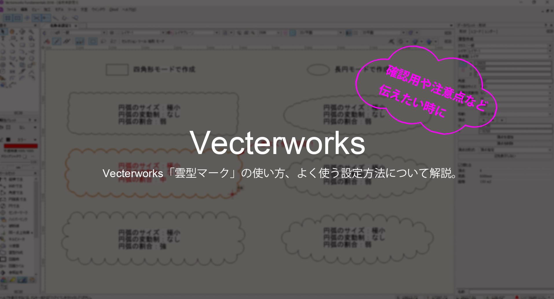 Vectorworksの「雲型マーク」の使い方、よく使う設定方法について解説。