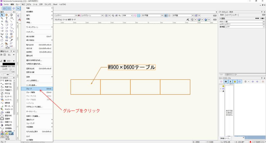 Vectorworksの「グループ化とグループ解除」の方法。