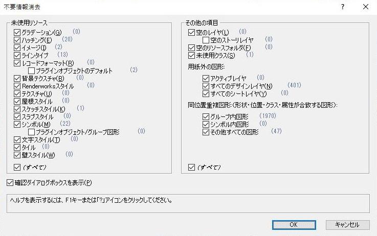 Vectorworksのファイルサイズを小さくする「不要情報消去」ツールの使い方。