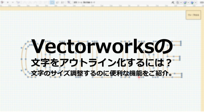Vectorworksの文字をアウトライン化するには?文字のサイズ調整するのに便利な機能をご紹介。
