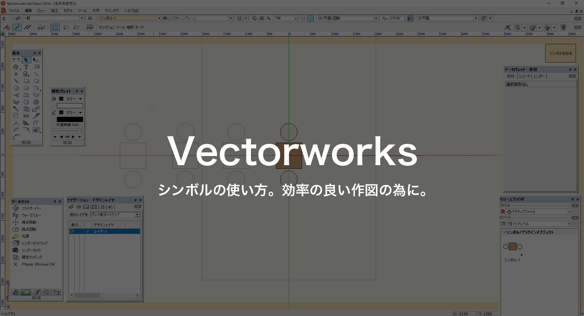 Vectorworks 「シンボル」の使い方