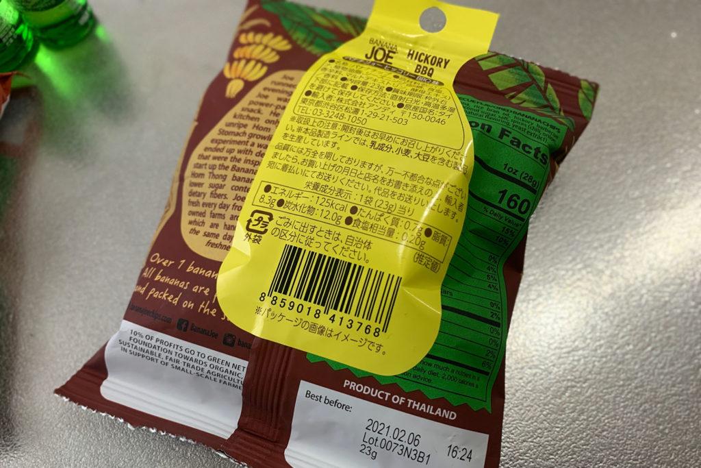 ダイソーにちょっと変わったタイのお菓子「バナナジョーチップス」可愛いパッケージに惹かれて。
