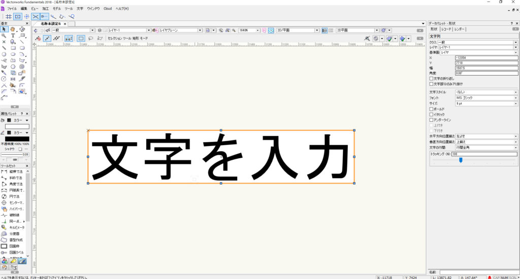 Vectorwoksの「文字入力」の使い方。設計図でよく使う文字サイズ、フォントについてご紹介。
