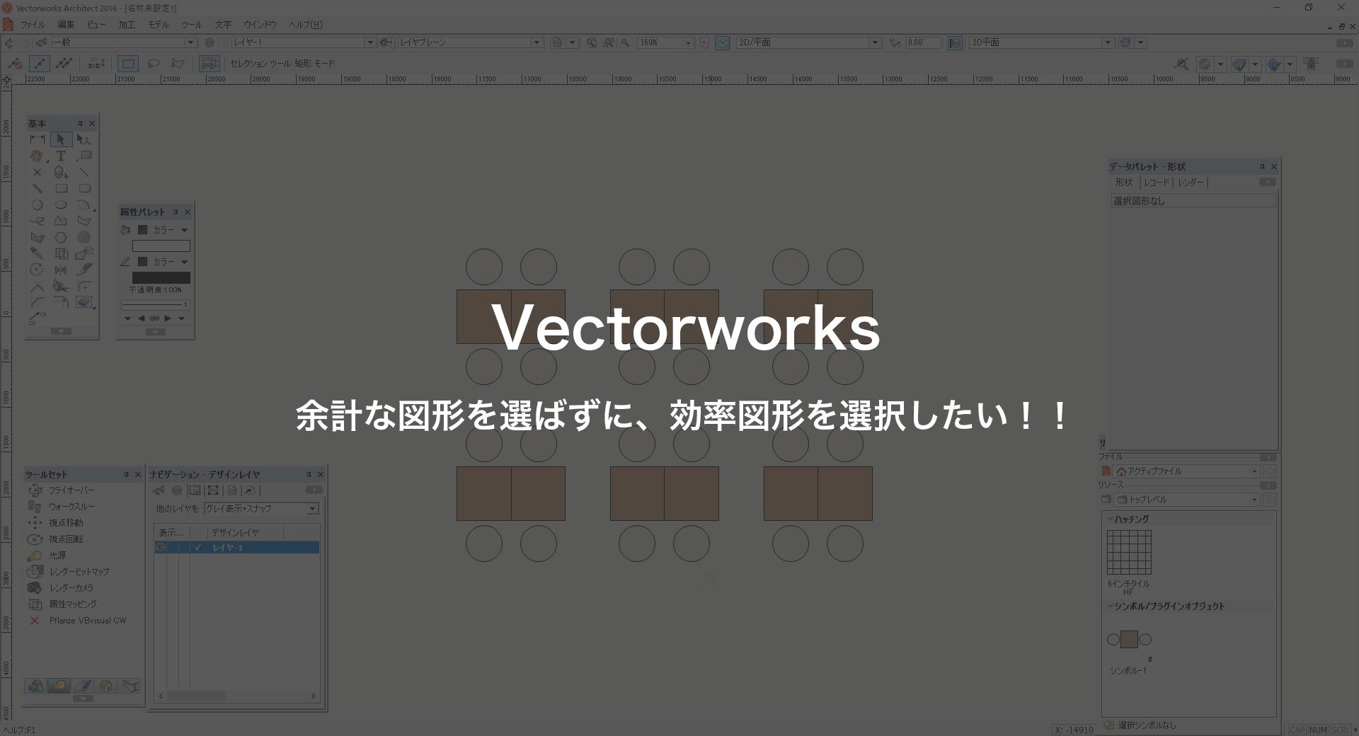 Vectorworksで必要な図形を楽に選択できる、「図形選択マクロ」の使い方。