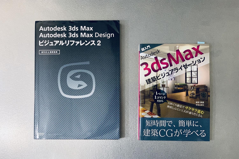 独学にオススメな3dsMax建築パースの本を2冊紹介します。この本で僕は覚えました!