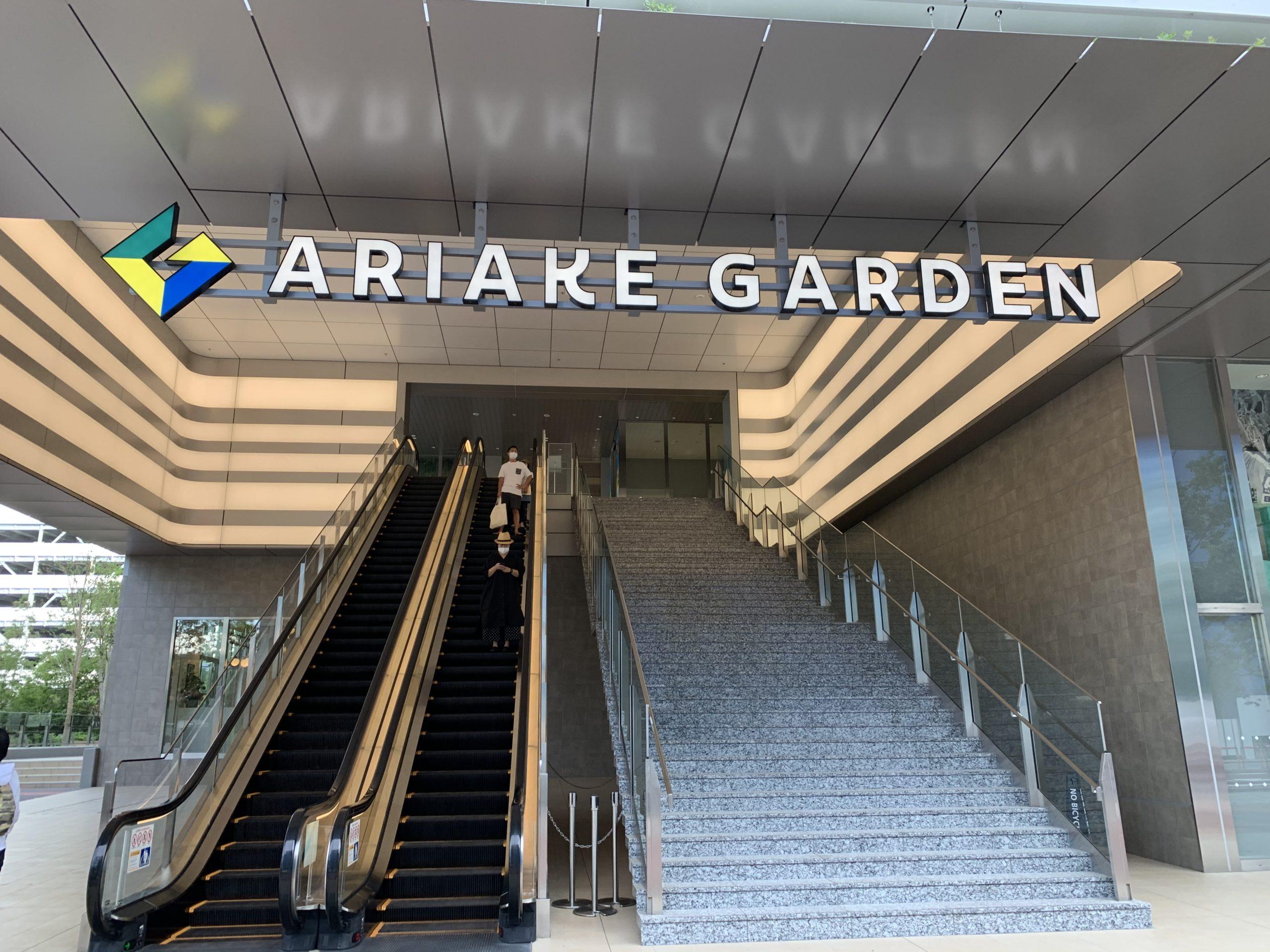 超大型!! 複合商業施設「ARIAKE GARDEN」遂にオープンしたので、行ってみました。