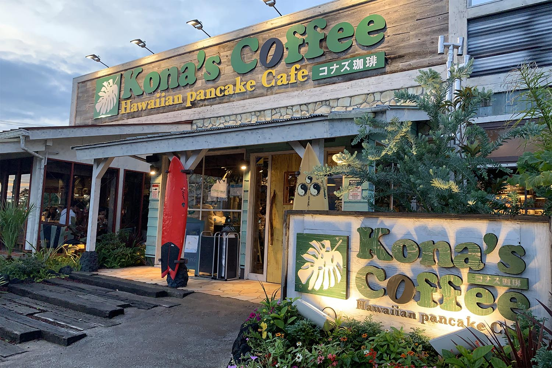 ハワイにいるかのような雰囲気を味わえるカフェ「コナズ珈琲」