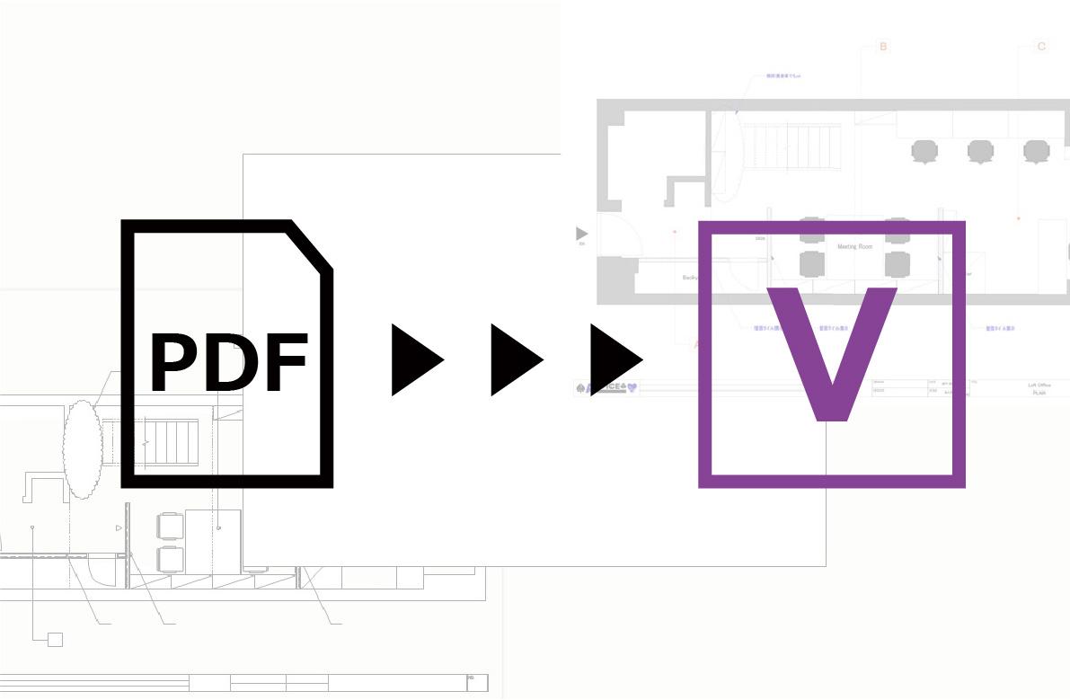 PDFの図面しかなくて困った時にVectorworksのPDF取り込み、グループ解除を使って図面を取り込む方法