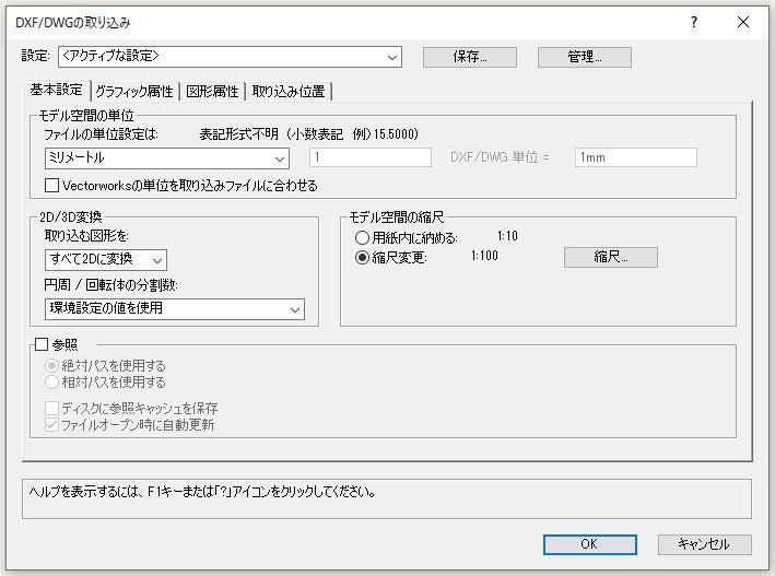 VectorworksでDXF、DWGを取り込む方法。単一と複数ファイルの取り込みの違いについて