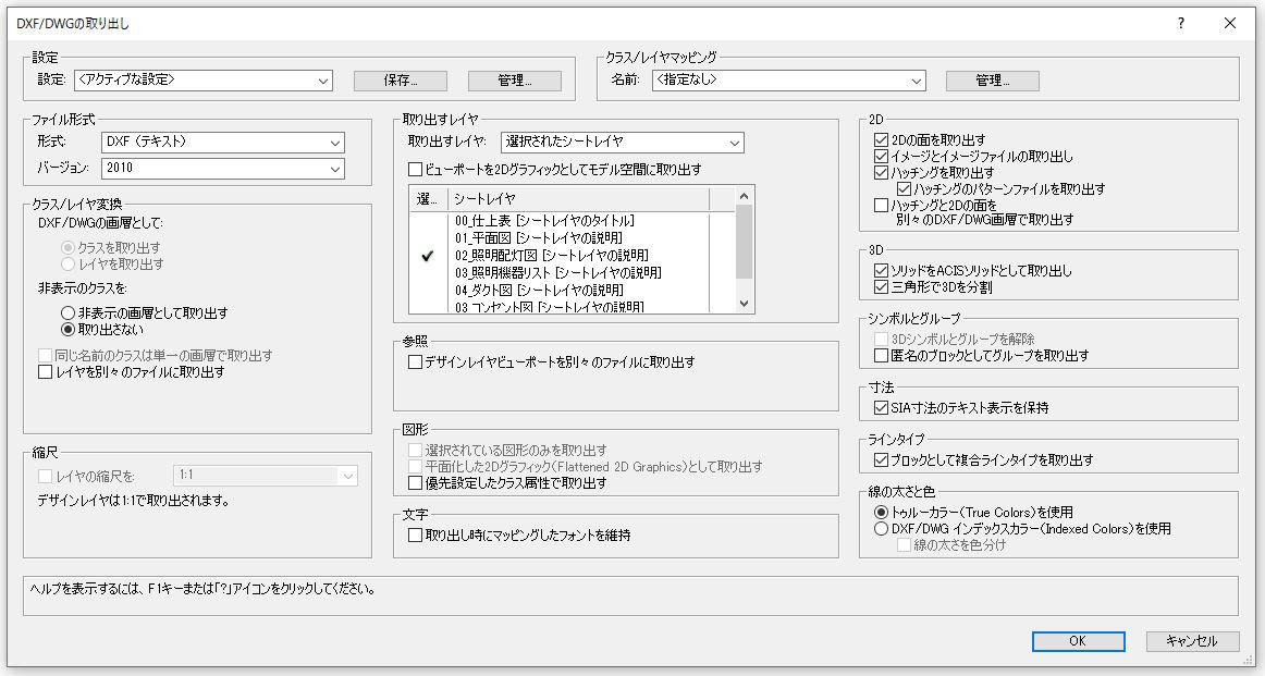 VectorworksでDXF、DWGを取り出す方法。DXF(バイナリ)、DXF(テキスト)、DWGのどれで取り出すべきか