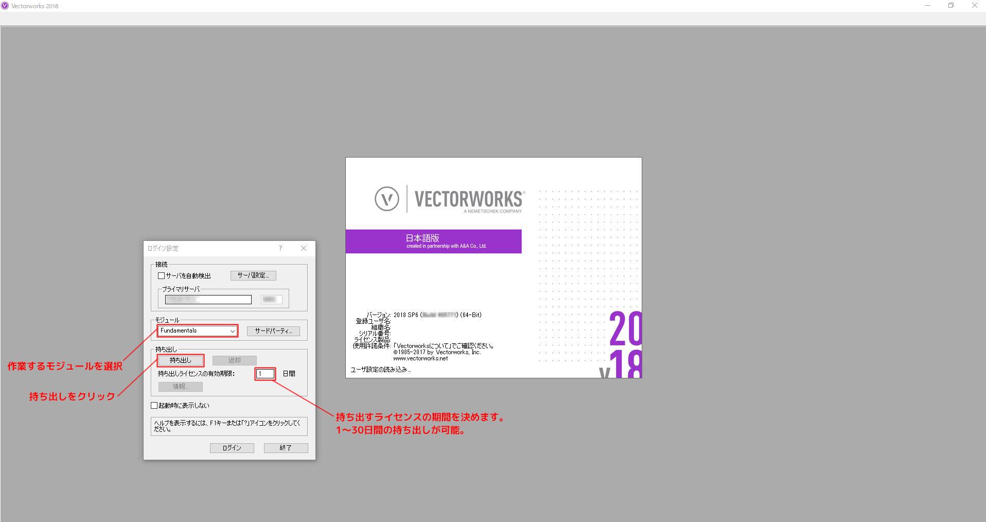 Vectorworksネットワーク版のライセンスを持ち出す方法。テレワーク・外出・出張でも作図ができるようになる。