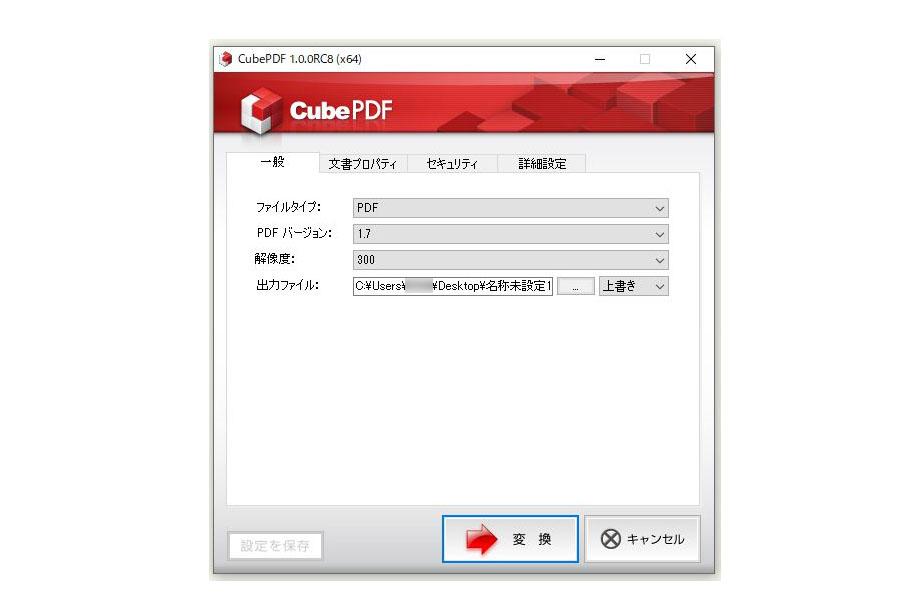 Vectorworksで「PDFの取り出し」が使えない、項目が無いときは、仮想プリンター「CubePDF」を使うとPDF取り出しができます。