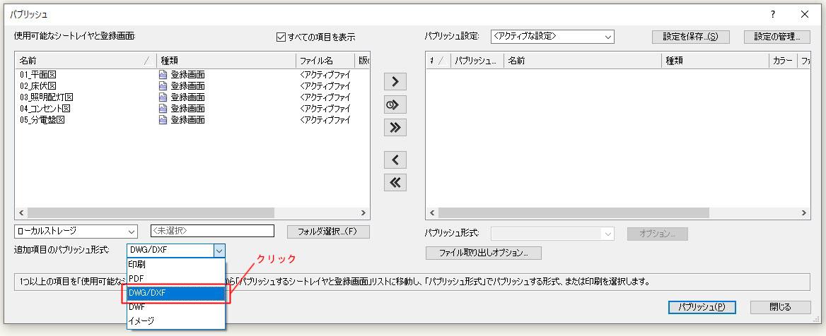 Vectorworksで複数の画面登録、シートレイヤを一括でDXF、DWGで取り出す「パブリッシュ」の使い方
