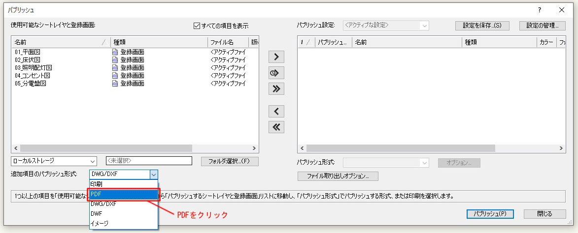 Vectorworksで複数の画面登録、シートレイヤを一括でPDFで取り出す「パブリッシュ」の使い方