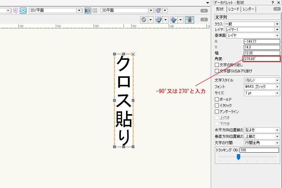 Vectorworksの文字を縦書きで入力する方法