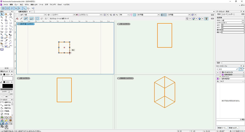 Vectorworksで画面が2分割、4分割に分割されてしまった時に分割無しに戻す方法