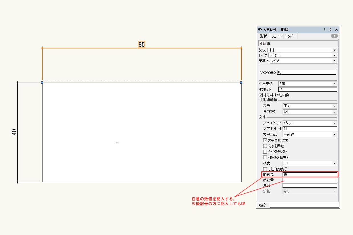 Vectorworksの図形はそのままで寸法線の数値だけを変更、数値の前後に文字を追記する方法