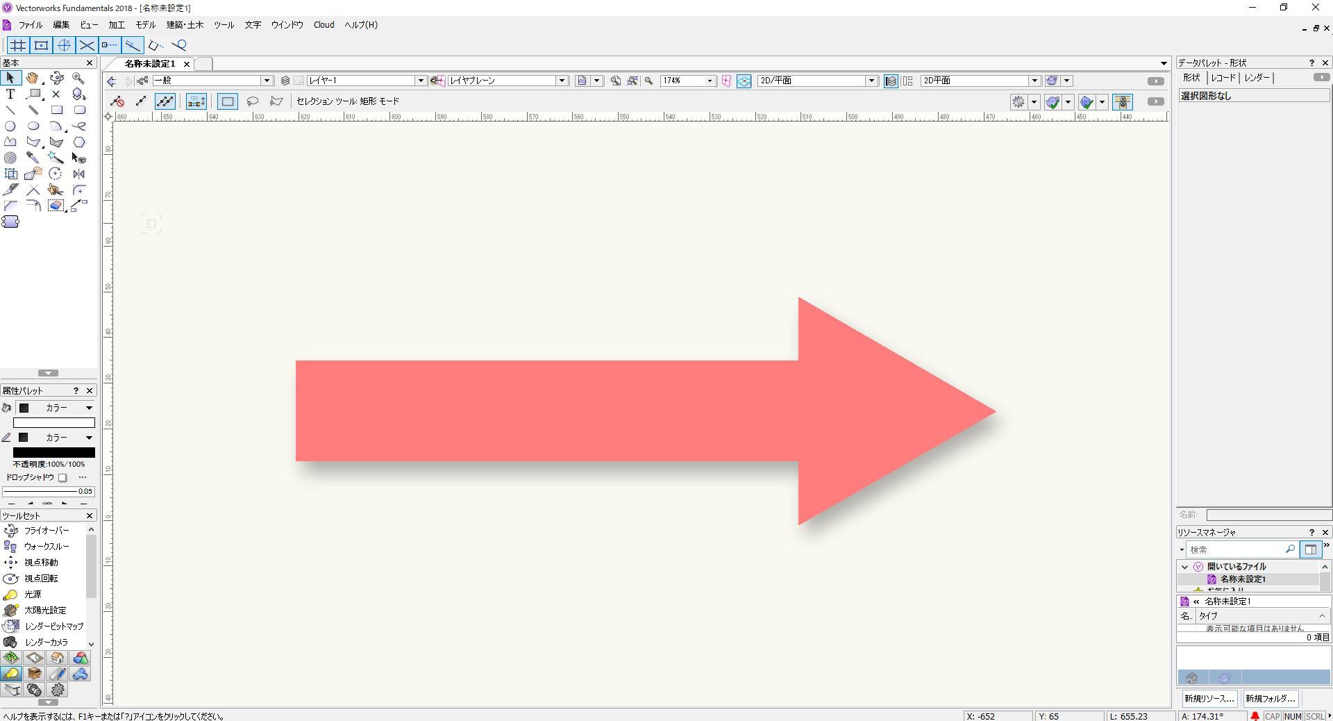Vectorworksのドロップシャドウの使い方。影をつけるだけで印象の変わる資料が作れる。