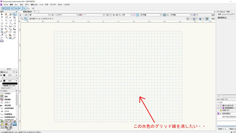 Vectorworksで縦横に表示された水色のグリッド線を消す方法
