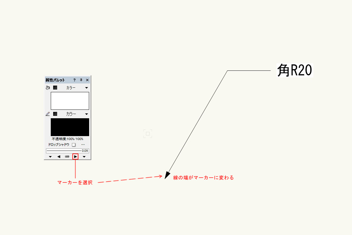 Vectorworksで線の端に矢印をつける方法