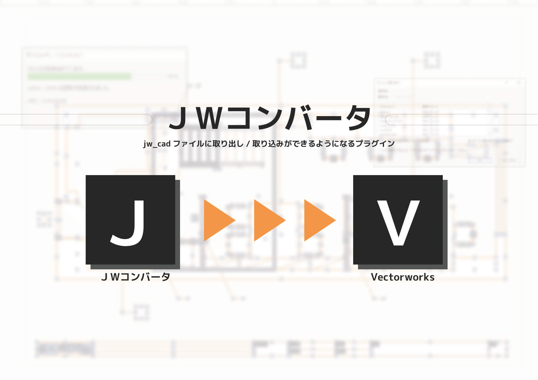 JW_cad Windows版とのやり取りが可能となるVectorworksプラグイン「JWコンバータ」