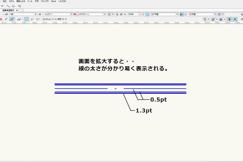 Vectorworksの画面上で線の太さが分かりにくい時は「拡大時に線の太さを表示させる」をオンにすると分かり易くなる。