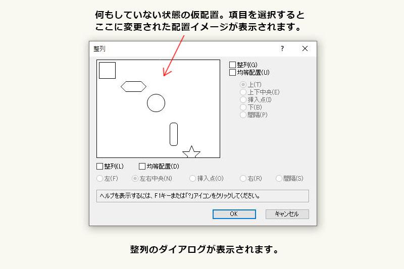 Vectorworksで図形や線を揃えたり・均等配置する「整列」の使い方。