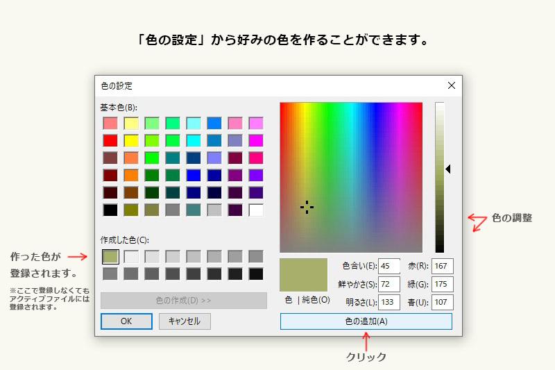 Vectorworksの「カラーパレット」で好みの色を作る方法とパレットを増やす方法