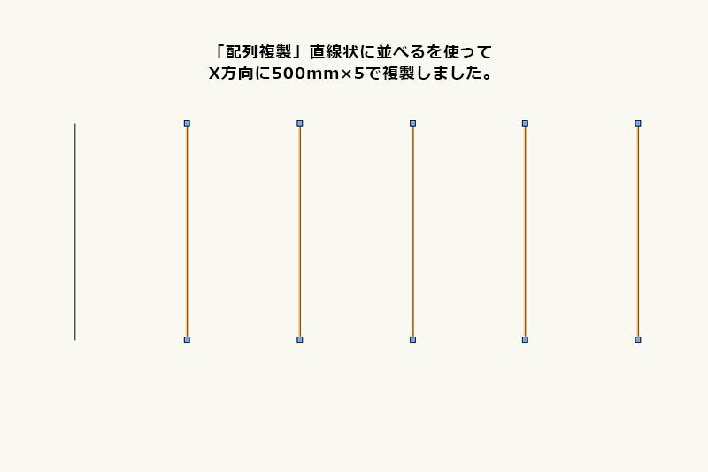 Vectorworksで直線状に並べる「配列複製」の使い方
