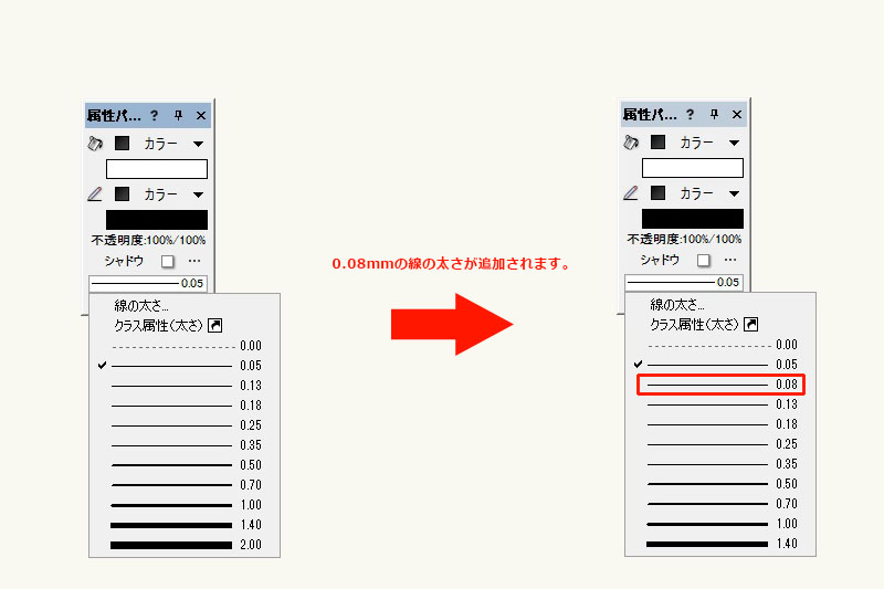 Vectorworksの属性パレットに表示されている線の太さを変える方法
