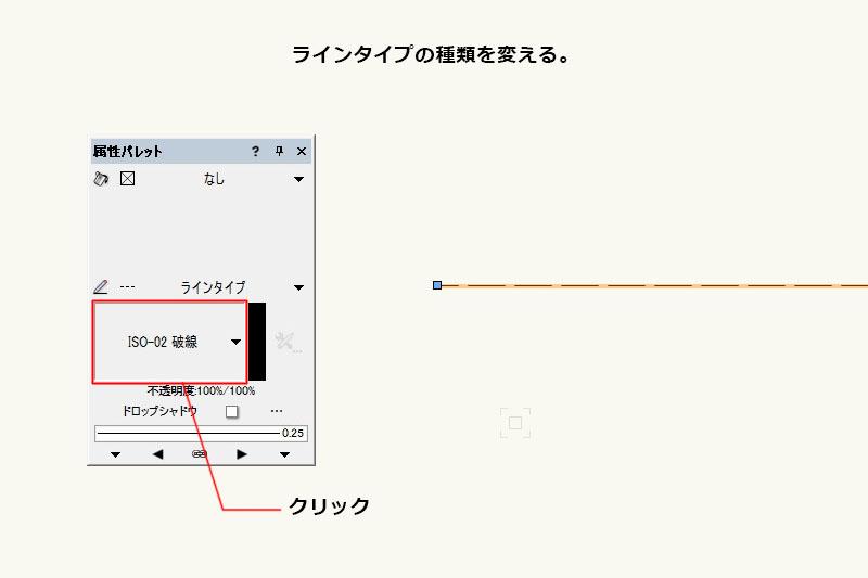 Vectorworksで破線や一点鎖線に変える「ラインタイプ」の使い方